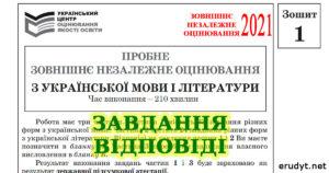 Пробне ЗНО 2021 з української мови і літератури