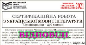 ЗНО 2021 українська мова відповіді