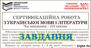 ЗНО 2021 українська мова завдання