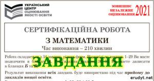 Завдання ЗНО 2021 з математики