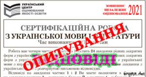 Відповіді ЗНО 2021 з української мови і літератури