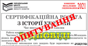 Відповіді ЗНО 2021 з історії України