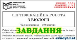 Завдання ЗНО 2021 з біології