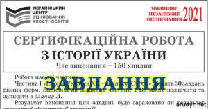 ЗНО 2021 історія України: завдання