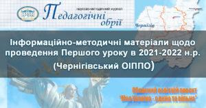 Рекомендації перший урок 2021
