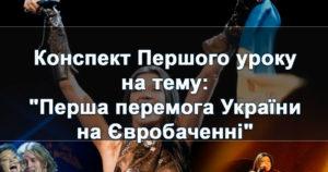 Перша перемога України на Євробаченні
