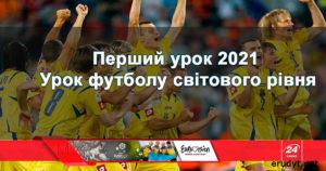 Перший урок 2021 Футбол Чемпіонат світу 2006