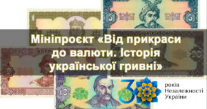 """Мініпроєкт """"Від прикраси до валюти. Історія української гривні"""""""