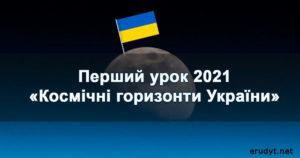 Космічні горизонти України