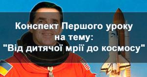 Політ у космос Леоніда Каденюка