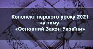 """Конспект першого уроку 2021 на тему: """"Основний Закон України"""""""