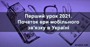 Початок ери мобільного зв'язку в Україні