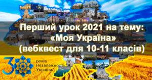 """Моя Україна""(вебквест для 10-11 класів)"
