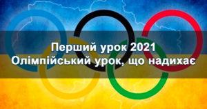 Олімпійський урок, що надихає - Перший урок