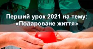 """Перший урок 2021 на тему: """"Подароване життя"""""""