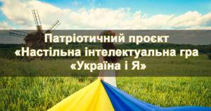 """Патріотичний проєкт """"Настільна інтелектуальна гра """"Україна і Я"""""""