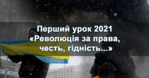 Перший урок 2021/2022 Революція Гідності