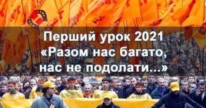 Помаранчева революція в Україні