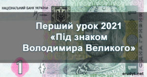 Під знаком Володимира Великого