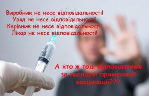 примусова вакцинація