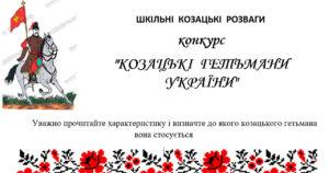 Конкурси, ребуси, кросворди до Дня Українського козацтва