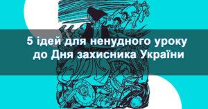 Ідеї для проведення Дня захисника України